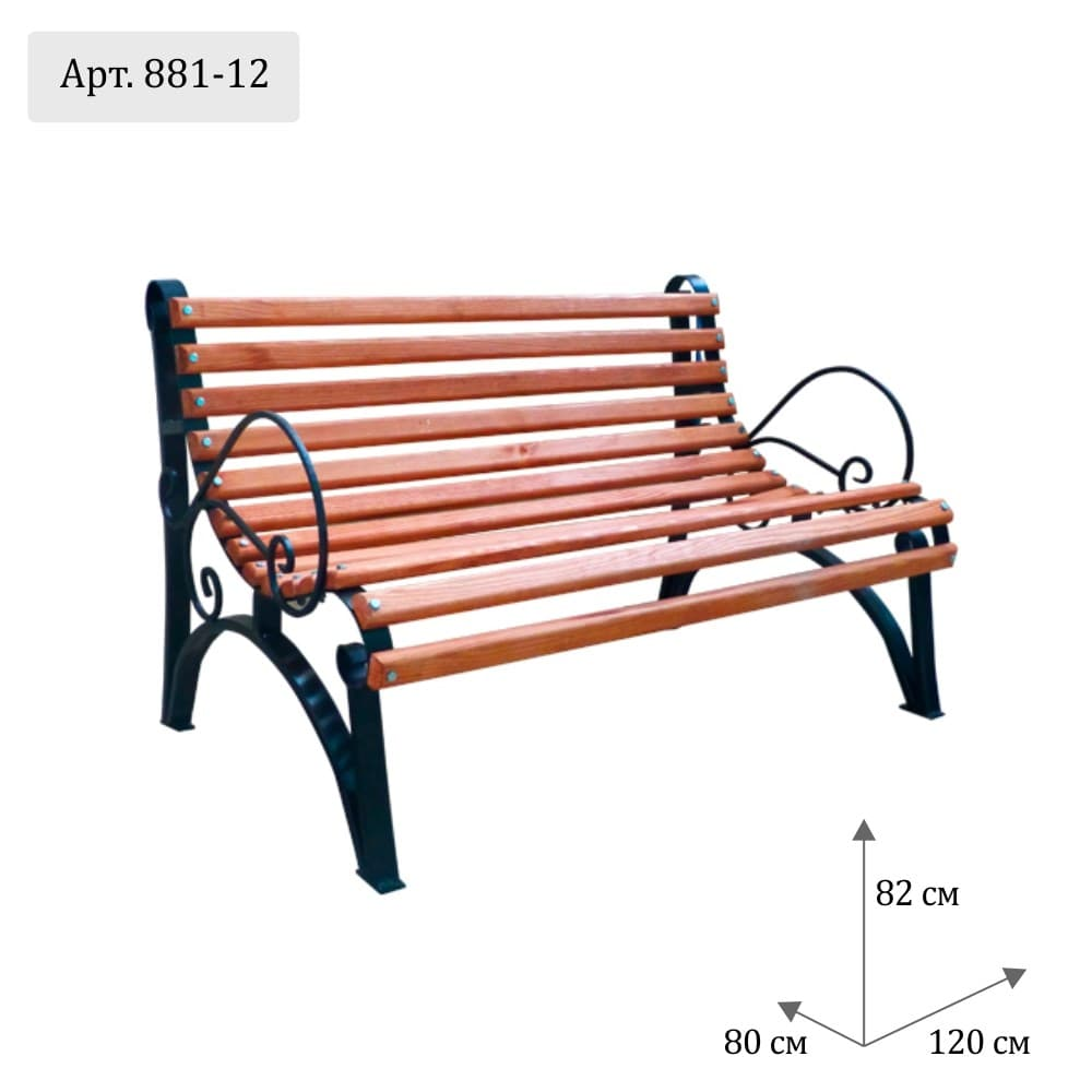 Садовая скамейка размеры